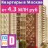 ЖК «Город», м. Селигерская (2017 год)